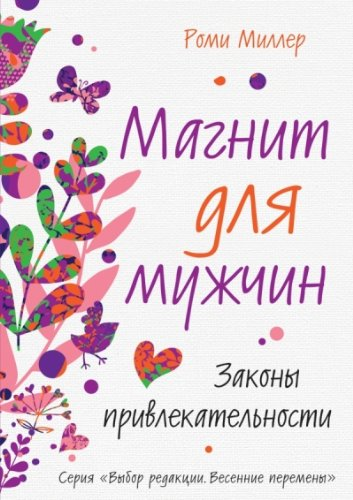 magnit-dlia-muzhchin-zakony-privlekatelnosti