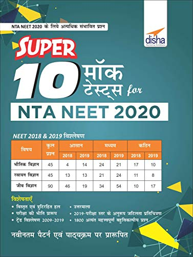Super 10 Mock Tests for NTA NEET 2020 - Hindi Edition