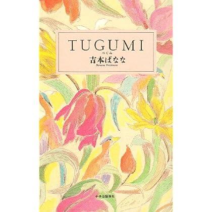 Tsugumi
