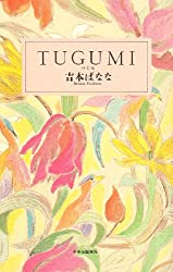 Tugumi (Japanese Edition) by Yoshimoto, Banana (japan import)