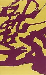 Le Rêve dans le pavillon rouge, tome 1 et 2