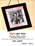 Hindutv-Mukt Bharat: Dalit-Bahujan, Samajik-Aadhyatmik aani Vaigyanik Krantivareel Chintan (Marathi Edition)
