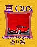 塗り絵 車 Coloring Book Cars ✎: Jumbo Coloring Book for Men (Japanese Edition) ✌ (塗り絵 車 Coloring Book Cars - A SERIES OF COLORING BOOKS, Band 12)