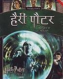 Harry Potter Aur Phoenix Ki Fauz (Order ...