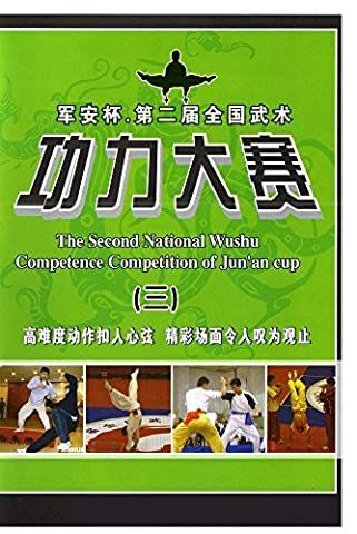 The Second National Wushu Competence Competition of Jun'an Cup: Disc 5-6 by Liu Huanjun