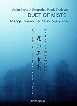 Duet of Mists Kiri no Nijuso (Japanese Edition) by [Dileep Jhaveri, Maki Starfield]