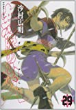 Blade of the Immortal Vol. 29 [Mugen no Junin] (In Japanese)