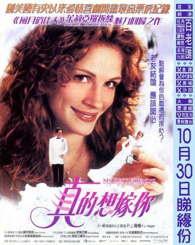 My Best Friend's Wedding Plakat Movie Poster (27 x 40 Inches - 69cm x 102cm) (1997) Hong Kong
