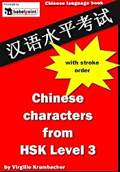 Chinese characters from HSK Level 3 with stroke order and handwriting font (English Edition)