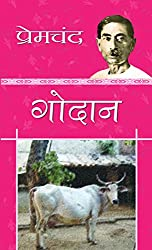 Godan (Hindi)
