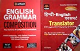 Translation Review and Comparison