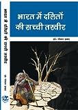 Bharat me Dalito ki Sachchi Tasvir