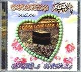 Parah Ammah mit Urdu Übersetzung 2 CD (CD - 340