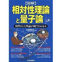 [図解]相対性理論と量子論 (Japanese Edition)