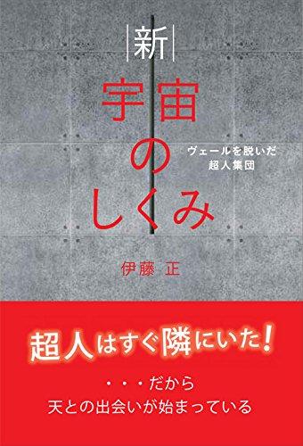 Shin uchu no shikumi : Veru o nuida chojin shudan.