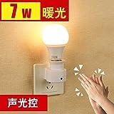 Kleines Nachtlicht, Sound-Steuerung, Energieeinsparung, Stecker und Induktivitätsschalter, Nachttischlampe Wandsteckdosen-Stecker, Nachtlicht Fütterungslampe, Warmes Licht 7 WATT