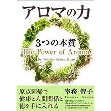 aromanochikara (Japanese Edition)