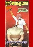 Thoongatha Kan Ondru Undu (Tamil Edition)