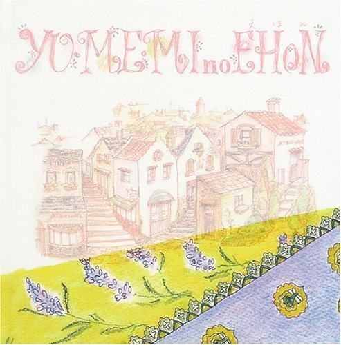ユメミの絵本〈vol.3〉marrieの大好きYU・ME・MI na Provence