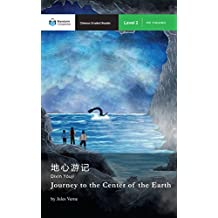 Journey to the Center of the Earth: Mandarin Companion Graded Readers Level 2 (English Edition)