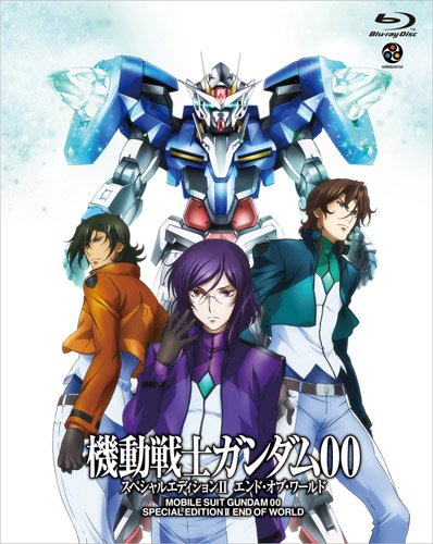 Spec Mobile (Mobile Suit Gundam 00-2 End of World Spec. Ed. [Blu-ray])
