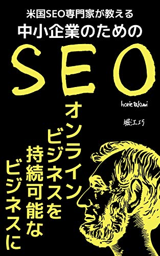 SEO for SMEs (Japanese Edition)