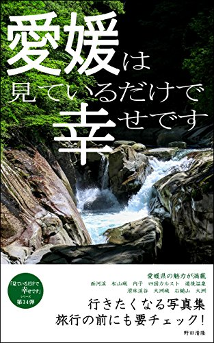 Ehime just makes me happy: Photograph collection you want to go to miteirudakedeshiawasedesu (Japanese Edition) por Kiyotaka Noda