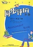 同步时间:同步评价手册(衔接小学)(初中二年级下册)