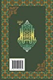 Interpretation of the Great Qur'an: Volume 5 (Lights of Descending & Realities of Meaning)