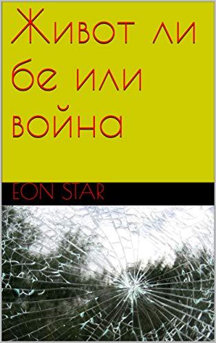 Живот ли бе или война (English Edition)