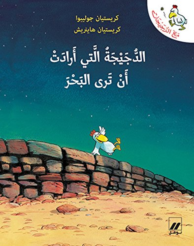 Al dujayjah allati 'aradat 'an tara al baher (Arabe) (La petite poule qui voulait voir la mer)