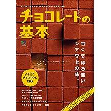 チョコレートの基本 エイムック (Japanese Edition)
