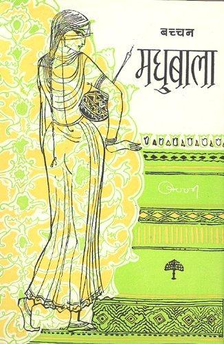 Madhubala  (Hindi) (Harivansh Rai Bachchan)