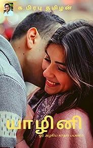 யாழினி (Tamil Edition)