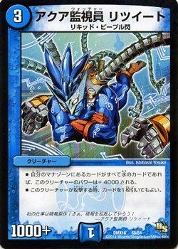 Duel Masters/Aqua wardens retweets (pelle)/Dragon Saga ultra high road strategia fantasista 12