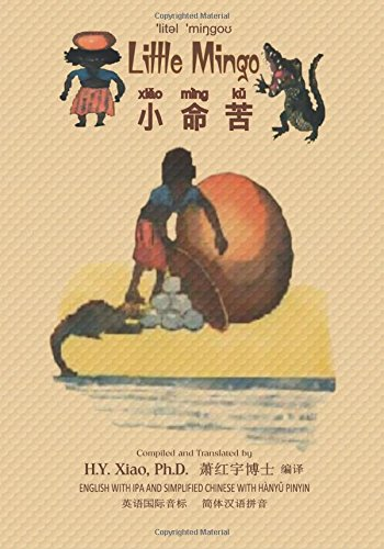 Little Mingo (Simplified Chinese): 10 Hanyu Pinyin with IPA Paperback B&W: Volume 6 (Kiddie Picture Books)