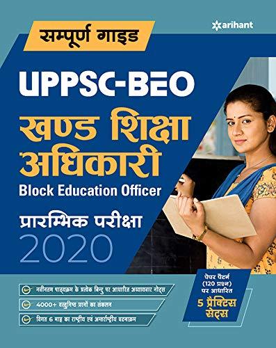UPPSC Block Education Officer BEO (Khand Shiksha Adhikari) 2020