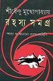 Rahasya Samagra