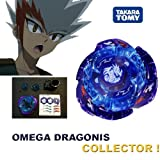 SOLDES 2013 ! Omega Dragonis - Beyblade 4D Collector Edition limitée TRES RARE - Beyblade Metal Fury 4D - Prix découverte
