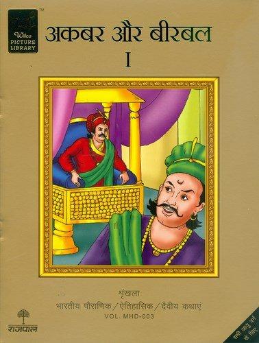 Akbar Aur Birbal - I