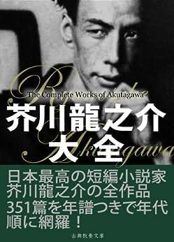AkutagawaRyunosukeTaizen (Japanese Edition) by [Akutagawa Ryunosuke]