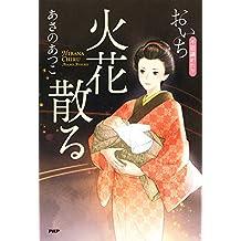 火花散る おいち不思議がたり (Japanese Edition)