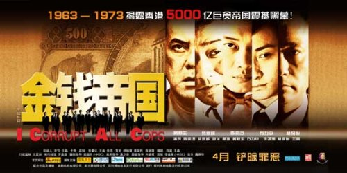 i-corrupt-all-cops-poster-movie-china-20-x-40-in-51cm-x-102cm-eason-chan-anthony-wong-chau-sang-tony