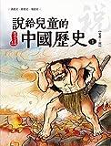 說給兒童的中國歷史 第一冊 史前時代──西周 (Traditional Chinese Edition)