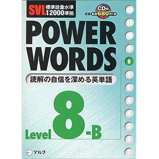 SVL標準語彙水準12000準拠 POWER WORDS〈Level8B〉
