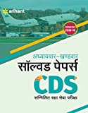 Addhyyaywar Khandwar Solved Papers CDS Sammillit Raksha Seva