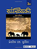 Sankhyike, Ek Parichay, Frederick L. Coolidge [Paperback] [Jan 01, 2009] Sage Publications
