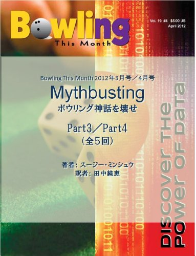 Mythbusting Part3 and Part4 Bowling This Month (Japanese Edition) por Susie Minshew