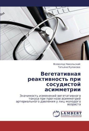 Vegetativnaya reaktivnost' pri sosudistoy asimmetrii: Znachimost' izmeneniy vegetativnogo tonusa pri prognoze asimmetriy arterial'nogo davleniya u lits molodogo vozrasta by Vsevolod Nikol'skiy (2012-04-06)