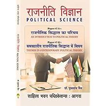 Amazon in: Hindi - Political Science / Social Sciences: Books